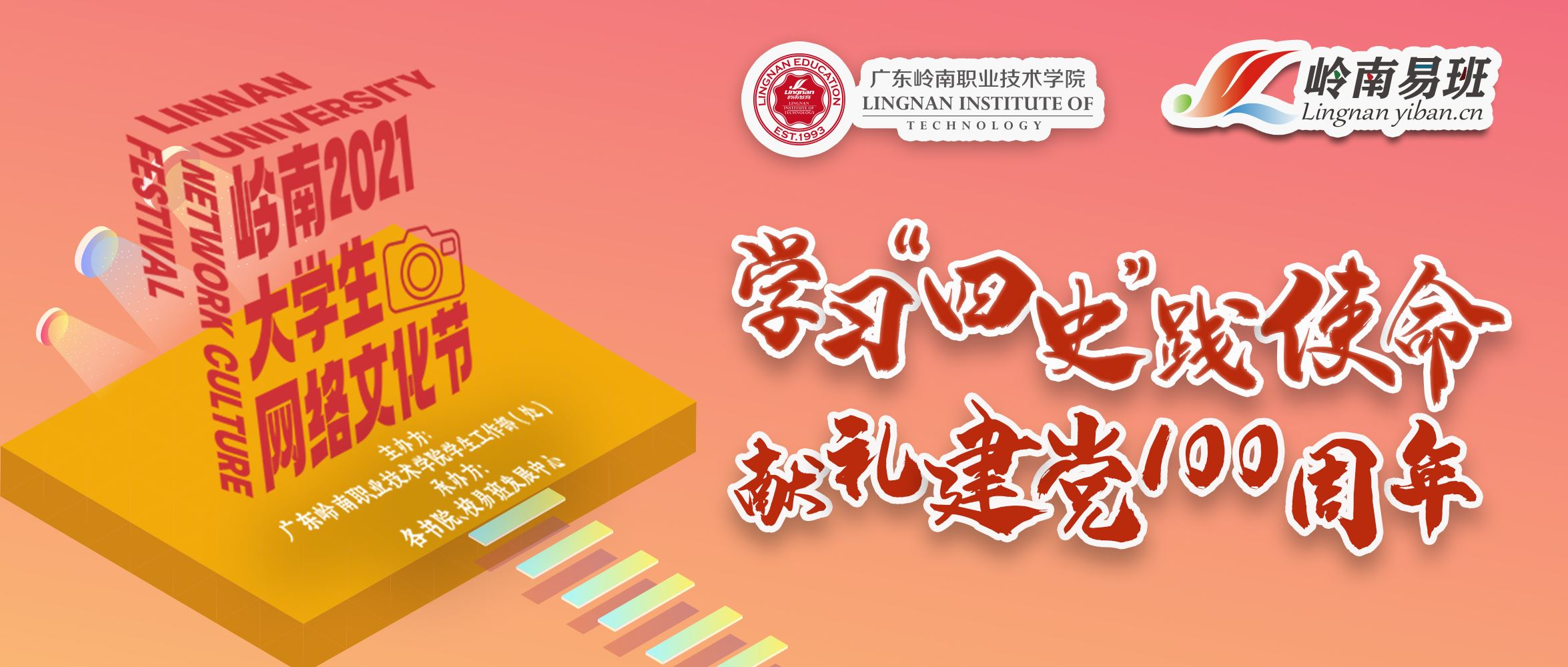 """学习""""四史""""践使命,献礼建党100周年"""
